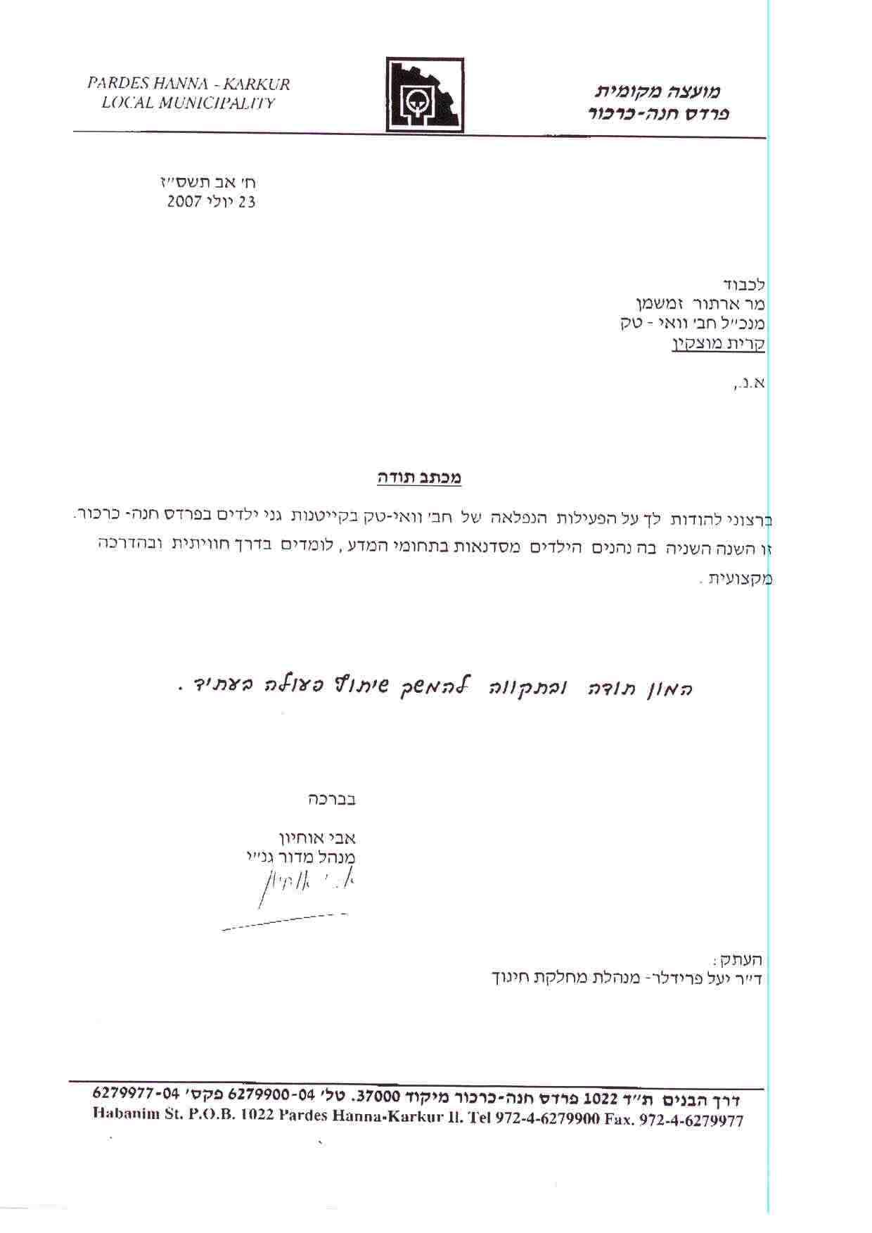 מכתב תודה ממועצה מקומית פרדס חנה כרכור 2007