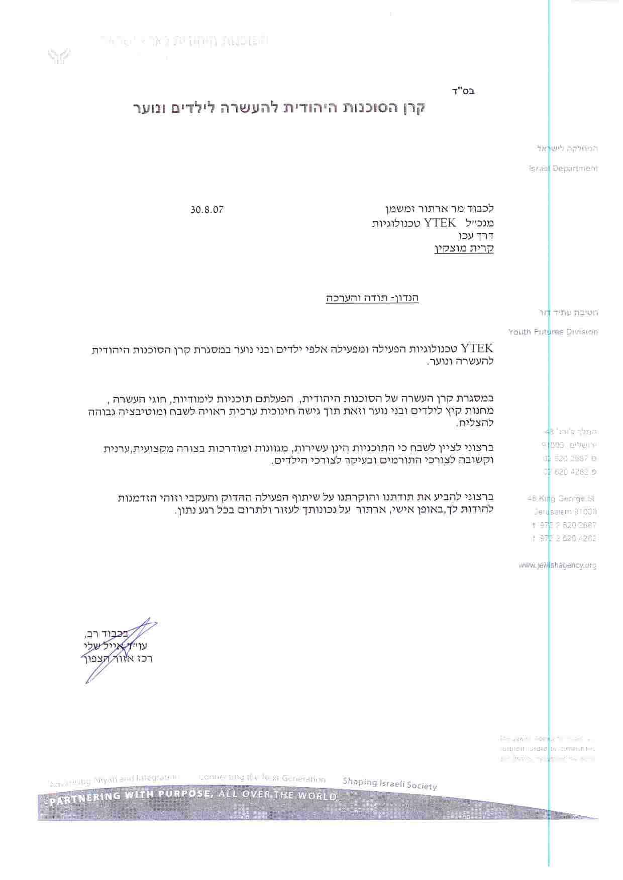 מכתב מקרן הסוכנות היהודית להעשרה לילדים ונוער 2007
