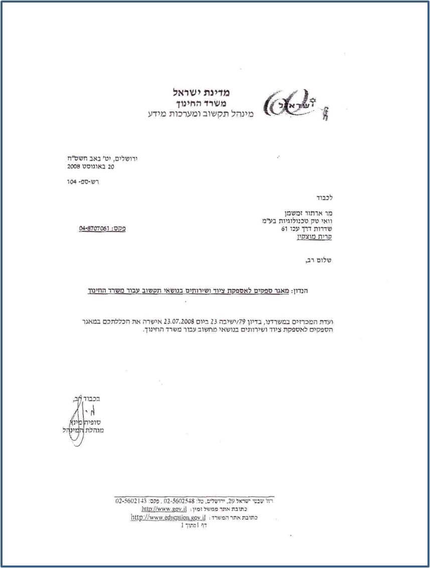 מכתב ממשרד החינוך 2008