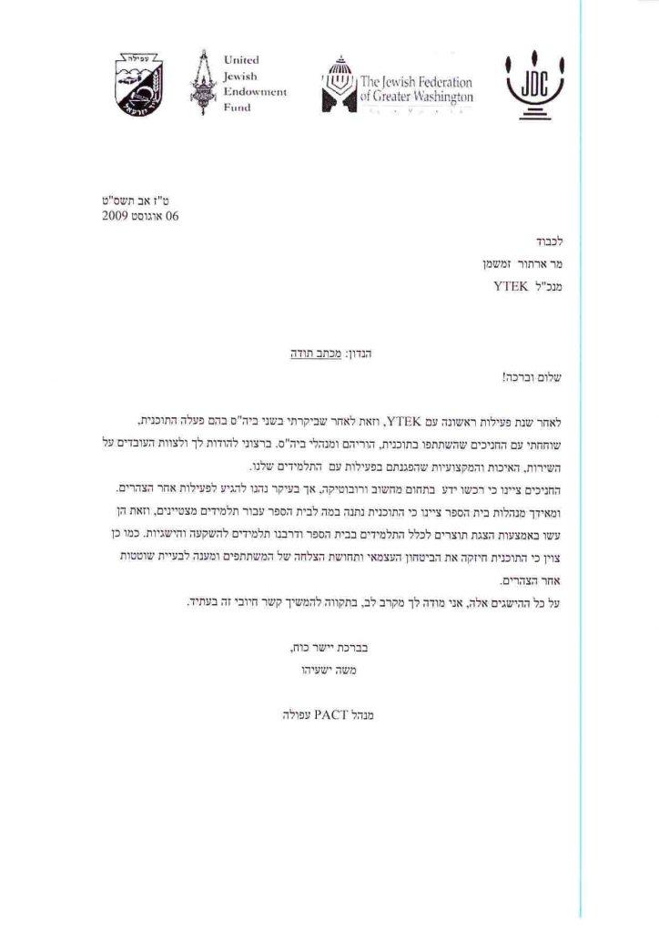 מכתב תודה והערכה משה ישעיהו מנכל פאקט עפולה 2009