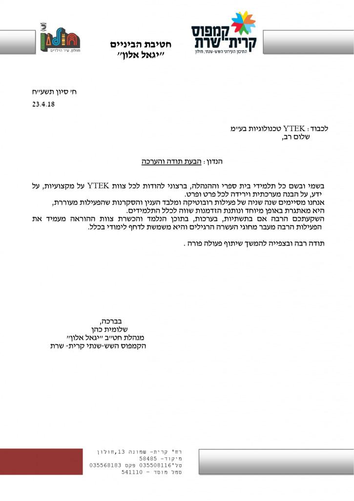 מכתב מחטב יגאל אלון 2018