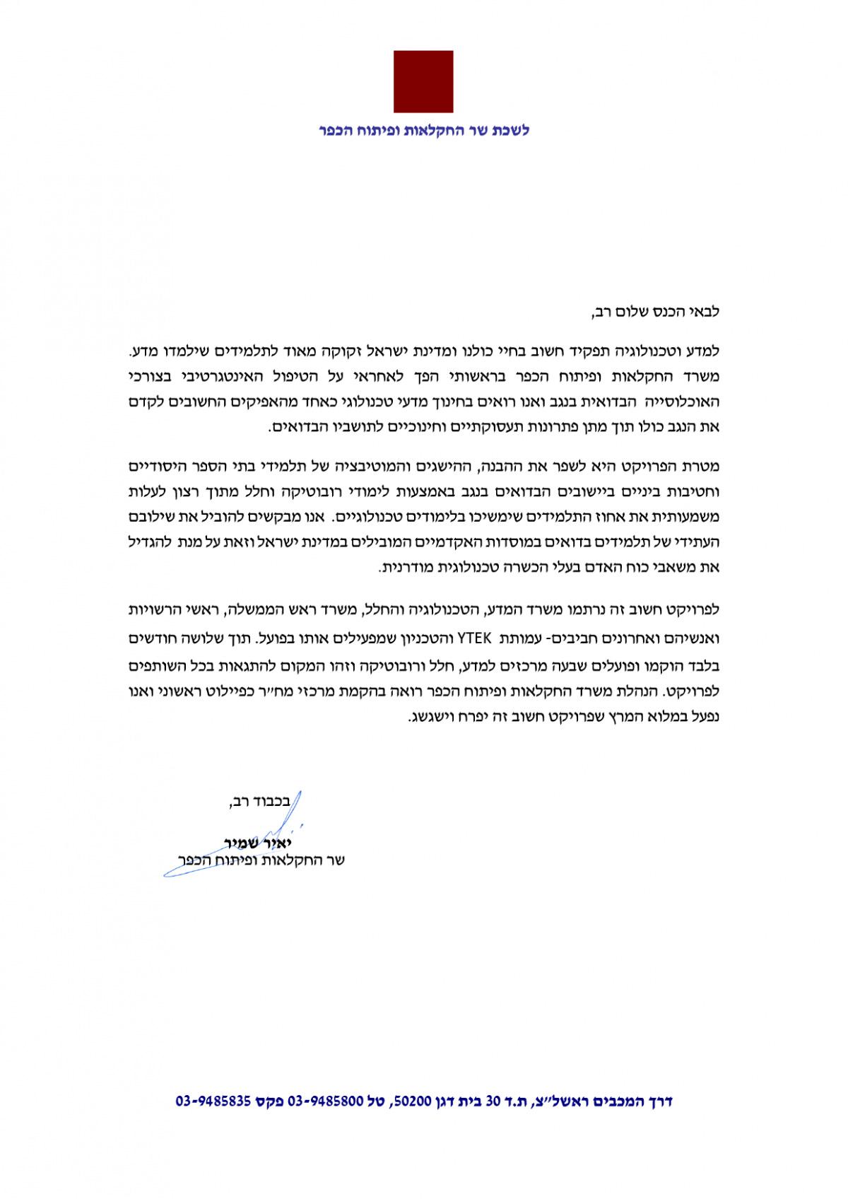 מכתב שר החקלאות לעדה הבדואית