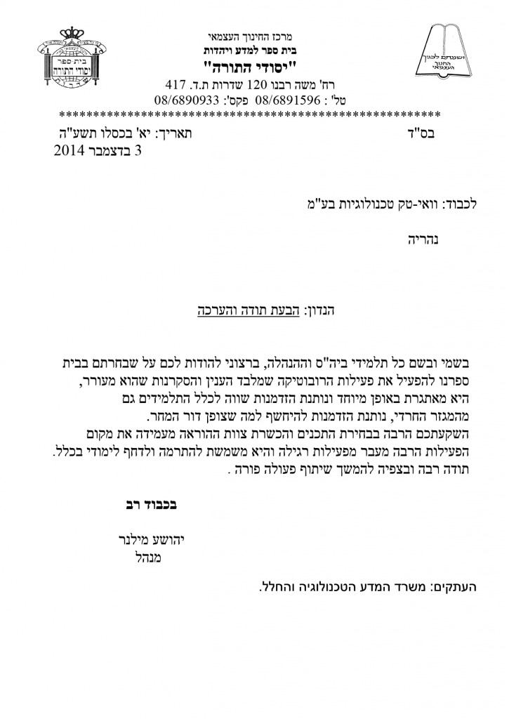מכתב מיסודי התורה 2014