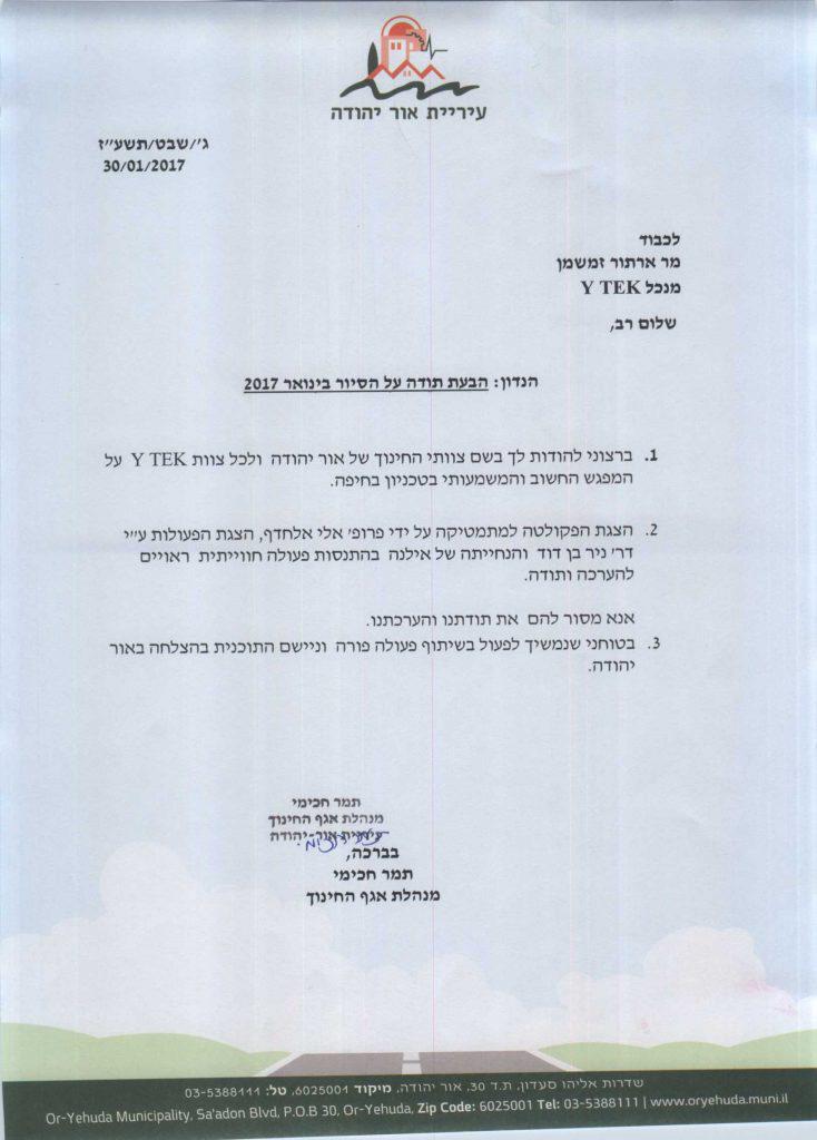 מכתב מעיריית אור יהודה 2017