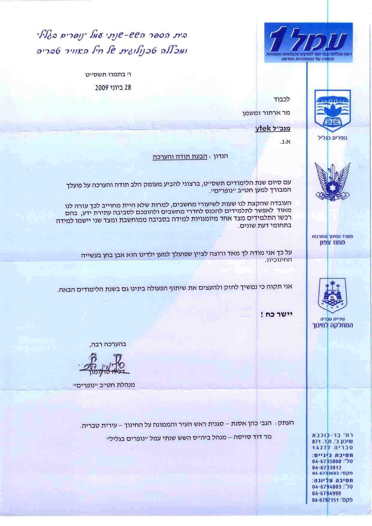 מכתב מעמל 2009