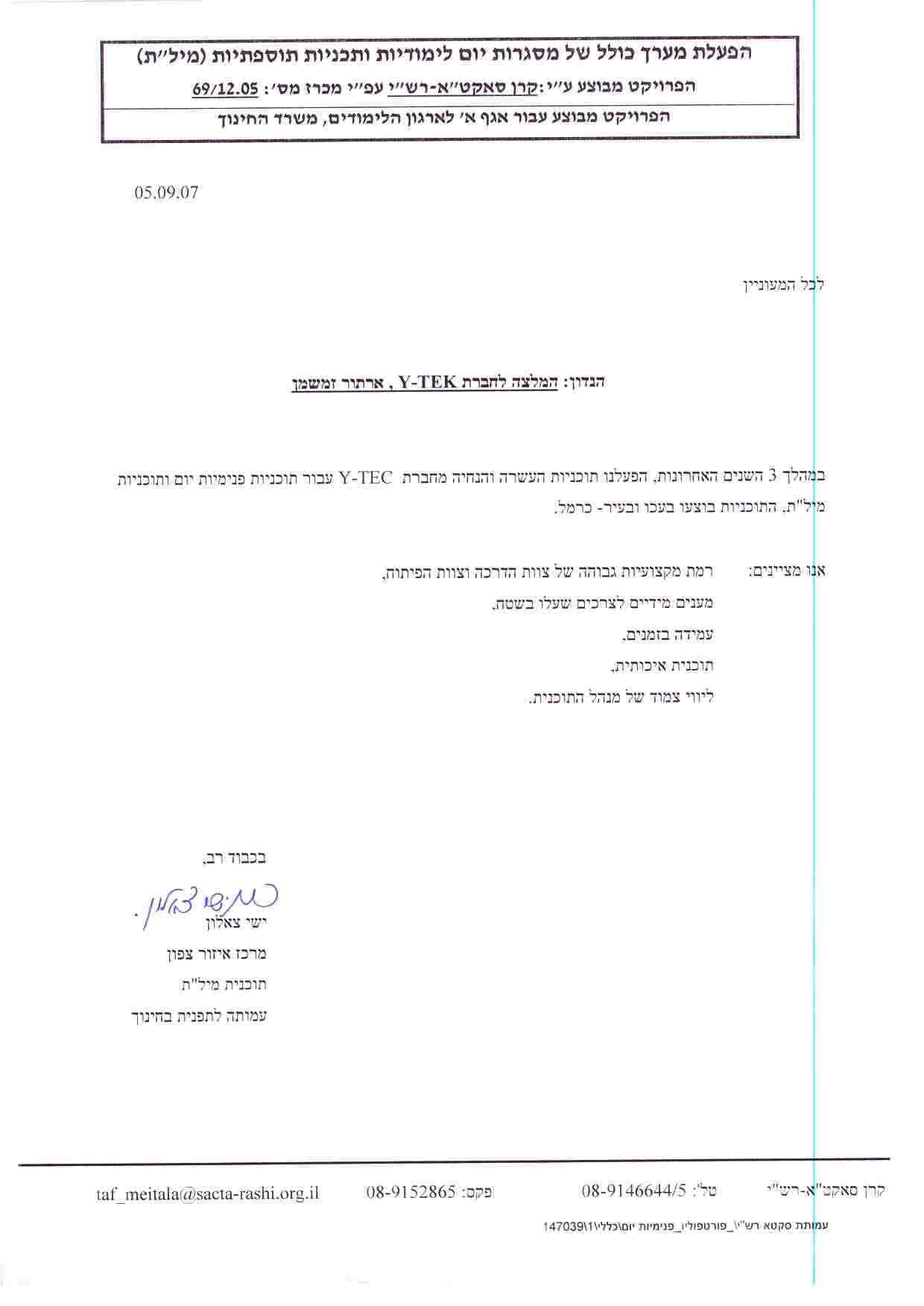 מכתב הערכה 2007