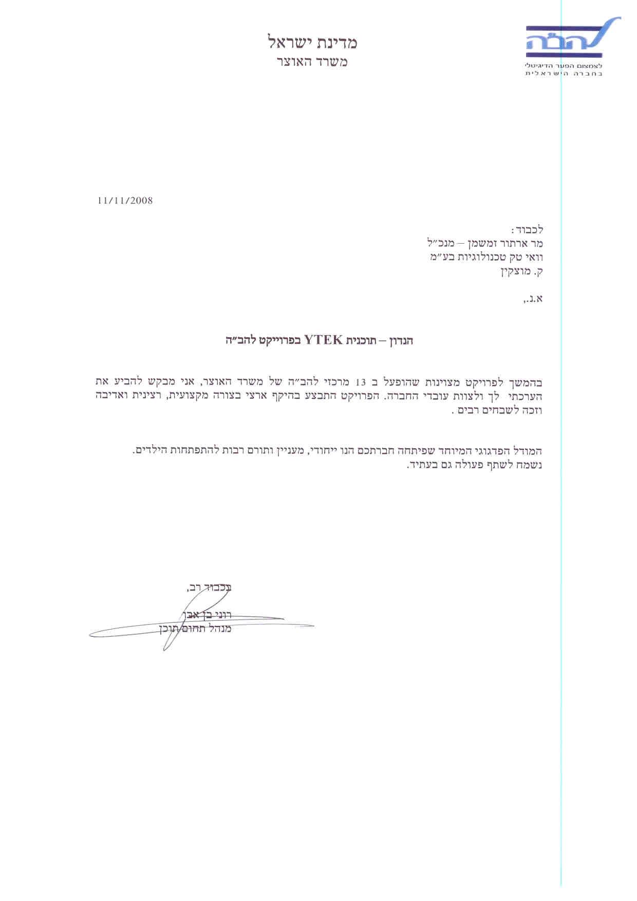 """מכתב מלהב""""ה 2008"""