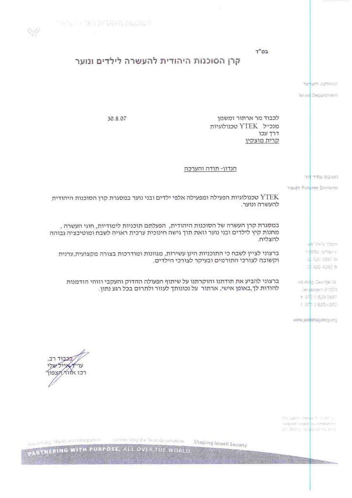 מכתב תודה והערכה קרן הסוכנות היהודית להעשרה לילדים ונוער 2007