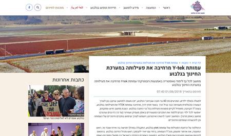עמותת Y-tek מרחיבה את פעילותה במערכת החינוך בגלבוע