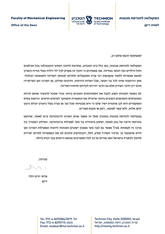 מכתב של פרופ' יורם הלוי